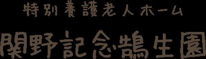 特別養護老人ホーム 関野記念鵠生園